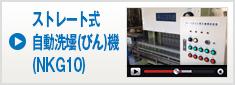 ストレート式自動洗びん機 NKG10列式自動洗壜機
